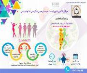 مركز الأميرة نورة ينظم فعالية توعوية لمكافحة السمنة