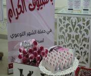 برنامج تثقيفي عن سرطان الثدي في الثانوية الخامسة عشر ببريدة بالتعاون مع مؤسسة متعافي الوقفية بالقصيم
