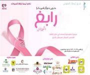 """إنطلاق مبادرة توعوية """"رابغ بالوردي"""" للفحص المبكر عن سرطان الثدي"""