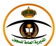 الأميرة عبير المنديل تفتح مقر ادارة السجن النسائي الجديد بمحافظة عنيزة