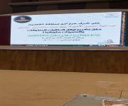 الأميرة عبير المنديل ترعى تكريم 600 طالبة متفوقة ومتميزة سلوكياً في تعليم الرس