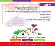 """اللجنة المنظمة النسائية لمهرجان ربيع البكيرية """"٤١"""" تُعلن عن بدء تسجيل الأسر المنتجة"""
