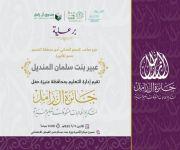 حرم أمير القصيم ترعى جائزة «آل زامل» لتكريم 168 طالبة من متفوقات تعليم عنيزة
