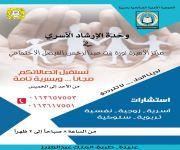وحدة الإرشاد الأسري ولقاءات متعددة لطالبات المدارس