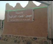 طلاب دار التوجيه الاجتماعي ببريده يزورون القرية التراثية بمحافظة عيون الجواء