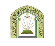الشؤون الإسلامية بالقصيم توجه رسائل توعوية للوقاية من فايروس كورونا