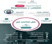 البراهيمي تناقش الاكتئاب وتضع خطط علاجية للتعامل معه