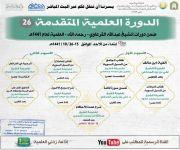 الشؤون الإسلامية تنظم دورة علمية متقدمة في جازان