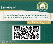 الشؤون الإسلامية تطلق استبانة إلكترونية حول إجراءات الوقاية في مساجد تبوك