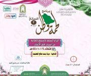 """أولى محاضرات برنامج """"لحمة وطن2"""" النسائي الشؤون الإسلامية تنظم محاضرة (التزام المسلم بالسمع والطاعة من أسباب تجاوز الأزمات) بجازان"""