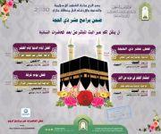 الشؤون الإسلامية تنظم محاضرات نسائية عن عشر ذي الحجة بجازان