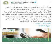 حساب وزارة الشؤون الإسلامية في تويتر يجذب انظار المتابعين في نقل رحلة الحج