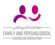 جمعية الإرشاد الأسري والنفسي بمنطقة مكة المكرمة تطلق منتدى الإرشاد الأسري