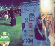جمعية كنوز تشارك في يوم الوطن 90
