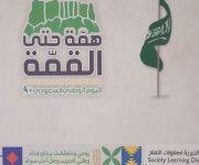 جمعية صعوبات التعلم تحتفل بيوم الوطن الـ ٩٠
