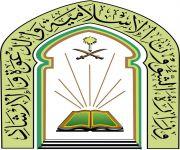 الشؤون الإسلامية بمنطقة القصيم تنظّم برنامجًا دعويًا للسجون