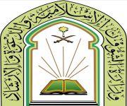 الشؤون الإسلامية بالقصيم تنظّم سلسلة من الكلمات الوعظية في الدفاع المدني