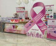 جمعية طهور بعنيزة وفريق اتحاد فنون الاعلام يشاركان بالتوعية بسرطان الثدي