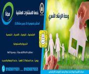 توقيع اتفاقية تعاون مشترك بين وحدة الإرشاد الأسري بمركز الأميرة نورة و مكتب الخريف محامون ومستشارون