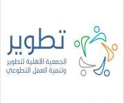 جمعية تطوير تعني بالعمل التطوعي وتطوير وتنمية الموارد البشرية