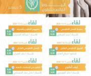 فرع وزارة الموارد البشرية والتنمية الاجتماعية يدشن فعاليات اليوم العالمي للتطوع بالقصيم عبر الموقع الإلكتروني