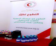 فرع هيئة الهلال الأحمر السعودي بمنطقة القصيم يحتفل باليوم العالمي للتطوع 5 ديسمبر 2020