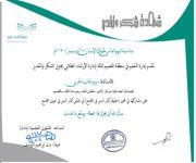 مريم الحربي تشارك في اليوم العالمي لحقوق الإنسان