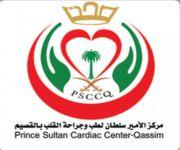 تجديد إعتماد برنامج طب القلب لدى الأطفال بمركز الأمير سلطان بالقصيم ل4 سنوات