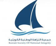 بيان جمعية النزاهة الوطنية الكويتية حول القمة الخليجية المرتقبة ندعو لأطلاق مبادرة اتفاقية خليجية للنزاهة ومكافحة الفساد
