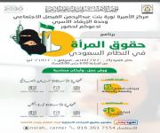 """عنيزة :  حقوق المرأة في النظام السعودي """"ورش عمل وأركان مصاحبة"""" يومي الاثنين والثلاثاء"""