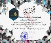 """""""أول مدربة من القصيم تجتاز دورة البرنامج الوطني للمدربين باللجنه الاولمبيه البحرينية """""""
