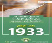 الشؤون الإسلامية تدعوا المصلين إلى الإبلاغ عن أي تقصير أو تراخي في تطبيق الإجراءات الاحترازية بالمساجد على الرقم الموحد 1933