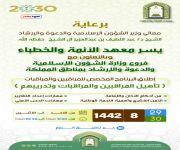 """برعاية """" آل الشيخ """" ويستهدف أكثر من 2700 مراقب ومراقبة مساجد    وزارة الشؤون الإسلامية تنظم برنامج لتأهيل المراقبين والمراقبات بعموم مناطق المملكة عبر البث المباشر"""