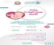 لتصوير قلب الجنين أثناء فترة الحمل :-   تفعيل عيادة الولادة الآمنة بمركز الأمير سلطان لطب وجراحة القلب بالقصيم*