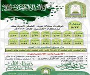 الشؤون الإسلامية بالقصيم تكمل استعدادتها لصلاة عيد الفطر المبارك