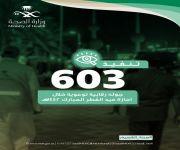 صحة القصيم تُنفذ أكثر من 600 جولة ميدانية خلال إجازة عيد الفطر المبارك