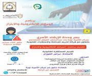 بهدف التوعية القانونية بالجرائم الالكترونية والابتزاز مركز الأميرة نورة الاجتماعي ينفذ برنامج التوعية بالجرائم الالكترونية