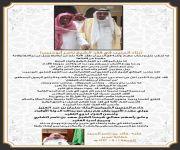 (رثاء الحبيب في فقد الشيخ ناصر أبوحبيب)