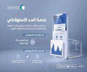 قناة جديدة لعملاء الشركة إطلاق تطبيق المياه الوطنية بأكثر من 30 خدمة أبرزها الحد الاستهلاكي