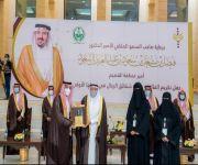 سمو أمير القصيم يرعى حفل تكريم الفائزات بجائزة شقائق الرجال