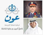 تنظمها جمعية عون .. غدًا الإثنين: ندوة  إفتراضية تناقش دور الإعلام الأمني في دعم ضحايا الجريمة