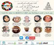"""الاستاذة فوزية الحربي تقدم ورقة عمل في الملتقي الشبابي العربي بعنوان """" بسواعد شابة يتجدد العطاء """""""