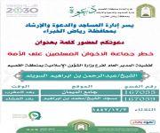 مساء اليوم ( خطر جماعة الإخوان المسلمين على الأمة ) كلمة يلقيها الشيخ السويلم في مساجد رياض الخبراء