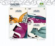 """البريد السعودي """" سبل """" يطلق المجموعة الثالثة لطوابع عام الخط العربي"""