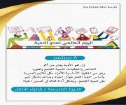 *تعليم البكيرية يحتفي باليوم العالمي لمحو الأمية