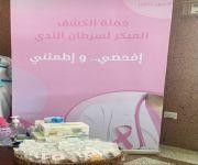 فرع وزارة الشؤون الإسلامية والدعوة والإرشاد بمنطقة المدينة المنورة وبالتعاون مع مستشفى شفاء طيبة يدشن حملة توعوية للوقاية من سرطان الثدي للنساء